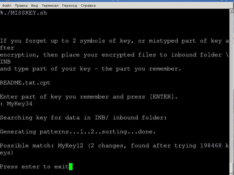 Pic. 3 Recovery of forgotten key in Linux