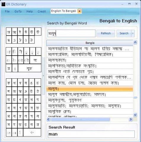 ER English To Bengali Dictionary Wiki Home - Invoice meaning in bengali