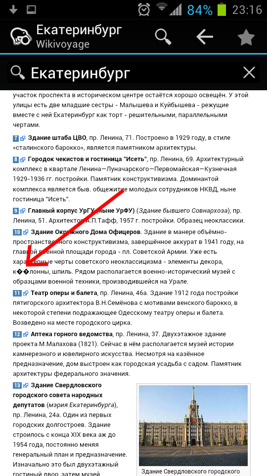 Kiwix Bugs 839 Bad Symbols In Text Of Russian Wikivoyage Articles