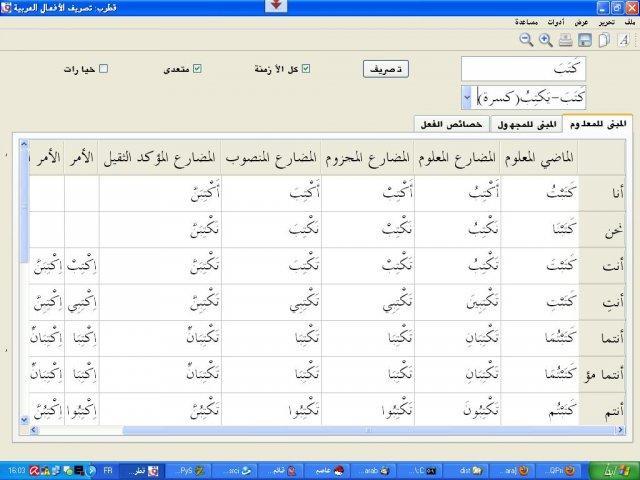 Qutrub: Arabic verbs conjugator قطرب: مصرف الافعال العربية