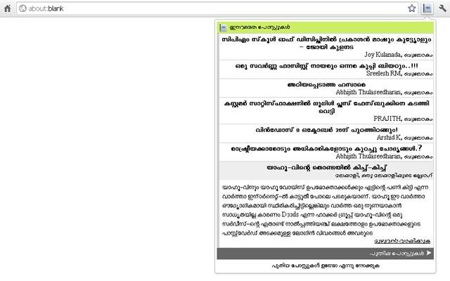 Malayalam Blog Reader screenshot