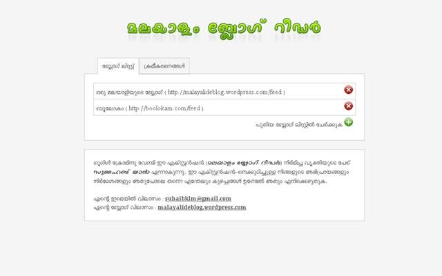 Malayalam Blog Reader - Options page screenshot